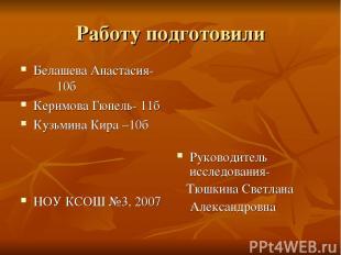 Работу подготовили Белашева Анастасия- 10б Керимова Гюнель- 11б Кузьмина Кира –1