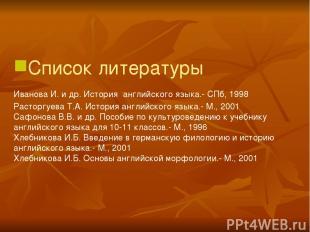 Список литературы Иванова И. и др. История английского языка.- СПб, 1998 Расторг