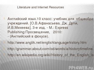 Literature and Internet Resources Английский язык.10 класс: учебник для общеобра