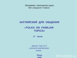 Программа элективного курса для учащихся 7 класса АНГЛИЙСКИЙ ДЛЯ ОБЩЕНИЯ «TOLKS