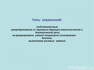 Типы упражнений: -подстановочные; -репродуктивные со звуковым образцом монологич