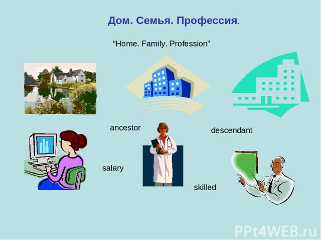 "Дом. Семья. Профессия. ""Home. Family. Profession"" ancestor descendant salary skilled"
