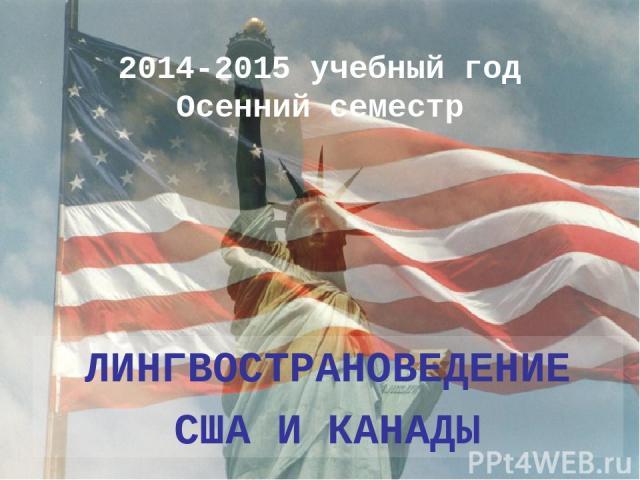 2014-2015 учебный год Осенний семестр ЛИНГВОСТРАНОВЕДЕНИЕ США И КАНАДЫ