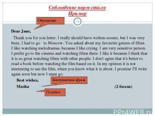 Соблюдение норм стиля Пример * Dear Jane, Thank you for you letter. I really sho