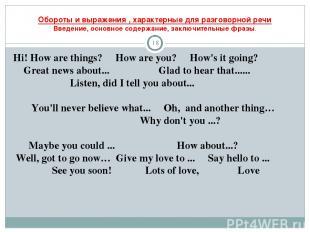 Обороты и выражения , характерные для разговорной речи Введение, основное содерж