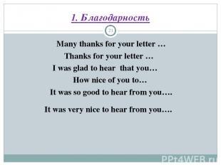 1. Благодарность * Many thanks for your letter … Thanks for your letter … I wa