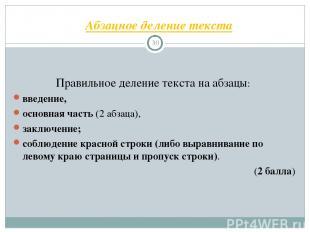 Абзацное деление текста * Правильное деление текста на абзацы: введение, основна