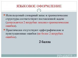 ЯЗЫКОВОЕ ОФОРМЛЕНИЕ Используемый словарный запас и грамматические структуры соот