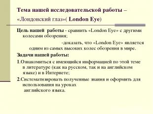 Тема нашей исследовательской работы – «Лондонский глаз»( London Eye) Цель нашей