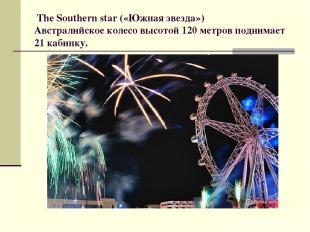 The Southern star («Южная звезда») Австралийское колесо высотой 120 метров подни