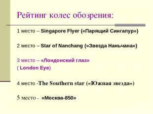Рейтинг колес обозрения: 1 место – Singapore Flyer («Парящий Сингапур») 2 место
