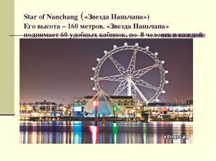 Star of Nanchang («Звезда Наньчана») Его высота – 160 метров. «Звезда Наньчана»