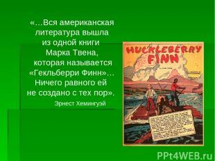 «…Вся американская литература вышла из одной книги Марка Твена, которая называет