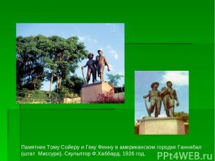 Памятник Тому Сойеру и Геку Финну в американском городке Ганнибал (штат Миссури)