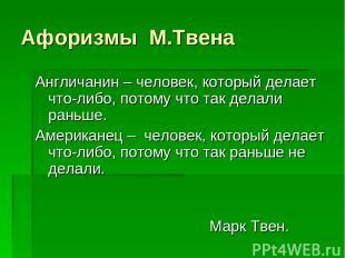 Афоризмы М.Твена Англичанин – человек, который делает что-либо, потому что так д