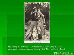 Том Сойер и Гек Финн - литературные герои Марка Твена, мальчишки из американског