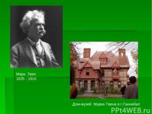 Марк Твен 1835 - 1910 Дом-музей Марка Твена в г.Ганнибал