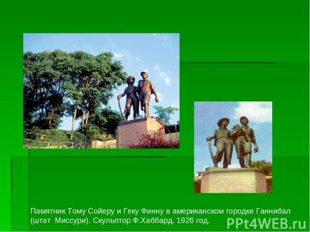 Памятник Тому Сойеру и Геку Финну в американском городке Ганнибал (штат Миссури). Скульптор Ф.Хаббард. 1926 год.