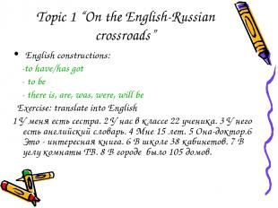 """Topic 1 """"On the English-Russian crossroads"""" English constructions: -to have/has"""