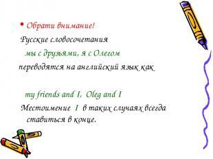 Обрати внимание! Русские словосочетания мы с друзьями, я с Олегом переводятся на