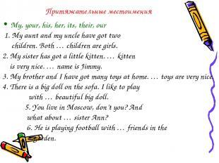 Притяжательные местоимения My, your, his, her, its, their, our 1. My aunt and my