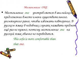 Местоимение ONE Местоимение one употребляется в английском предложении вместо им