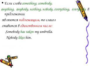 Если слова something, somebody, anything, anybody, nothing, nobody, everything,