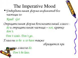 The Imperative Mood Утвердительная форма инфинитив без частицы to: Read! Go! Отр