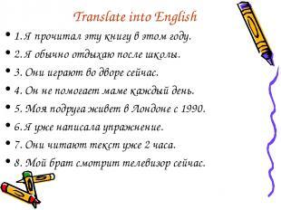Translate into English 1. Я прочитал эту книгу в этом году. 2. Я обычно отдыхаю