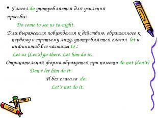 Глагол do употребляется для усиления просьбы: Do come to see us to-night. Для вы