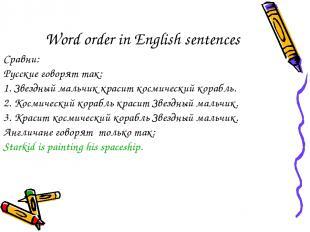 Word order in English sentences Сравни: Русские говорят так: 1. Звездный мальчик