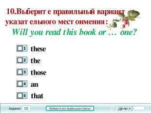 10 Задание Выберите все правильные ответы! 10.Выберите правильный вариант указат