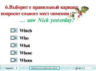 6 Задание Выберите все правильные ответы! 6.Выберите правильный вариант вопросит