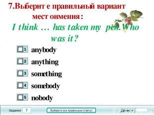 7 Задание Выберите все правильные ответы! 7.Выберите правильный вариант местоиме