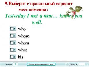 9 Задание Выберите все правильные ответы! 9.Выберите правильный вариант местоиме