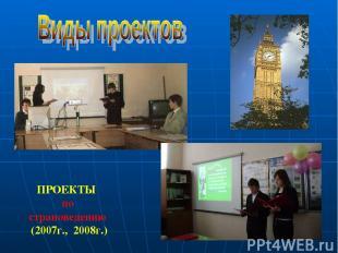 ПРОЕКТЫ по страноведению (2007г., 2008г.)