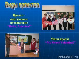 """Проект – виртуальное путешествие """"Hello, America!"""" Мини-проект """"My Sweet Valenti"""