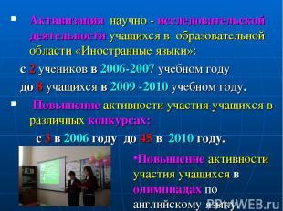 Активизация научно - исследовательской деятельности учащихся в образовательной о