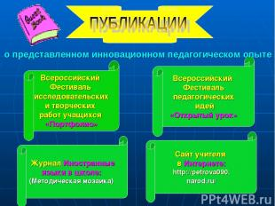 о Всероссийский Фестиваль исследовательских и творческих работ учащихся «Портфол