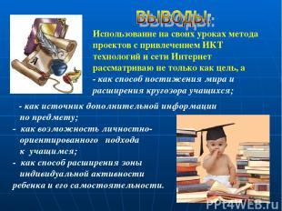 - как источник дополнительной информации по предмету; - как возможность личностн