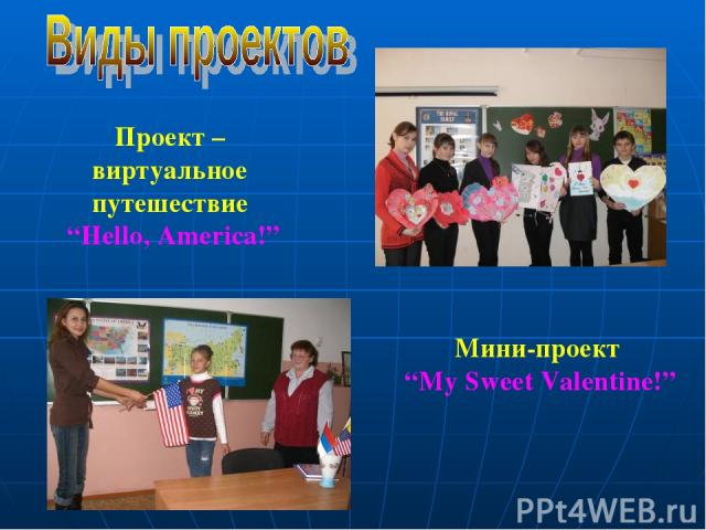 """Проект – виртуальное путешествие """"Hello, America!"""" Мини-проект """"My Sweet Valentine!"""""""