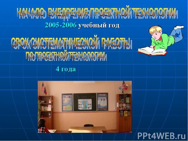 2005-2006 учебный год 4 года