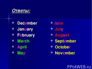 Ответы: December January February March April May June July August September Oct