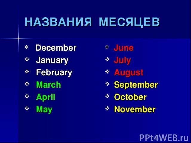 НАЗВАНИЯ МЕСЯЦЕВ December January February March April May June July August September October November