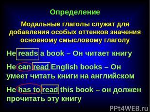 Определение Модальные глаголы служат для добавления особых оттенков значения осн