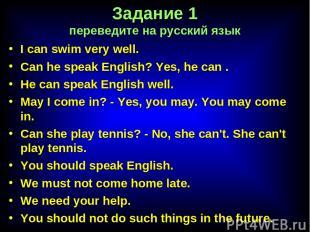Задание 1 переведите на русский язык I can swim very well. Can he speak English?