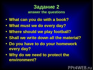 Задание 2 answer the questions What can you do with a book? What must we do ever