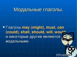 Модальные глаголы. Глаголы may (might), must, can (could), shall, should, will,