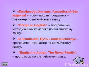 «Профессор Хиггинс. Английский без акцента! » - обучающая программа – тренажер п
