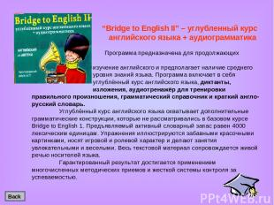 """""""Bridge to English II"""" – углубленный курс английского языка + аудиограмматика Пр"""